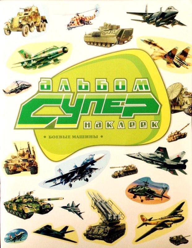 Альбом супернаклеек Боевые Машины