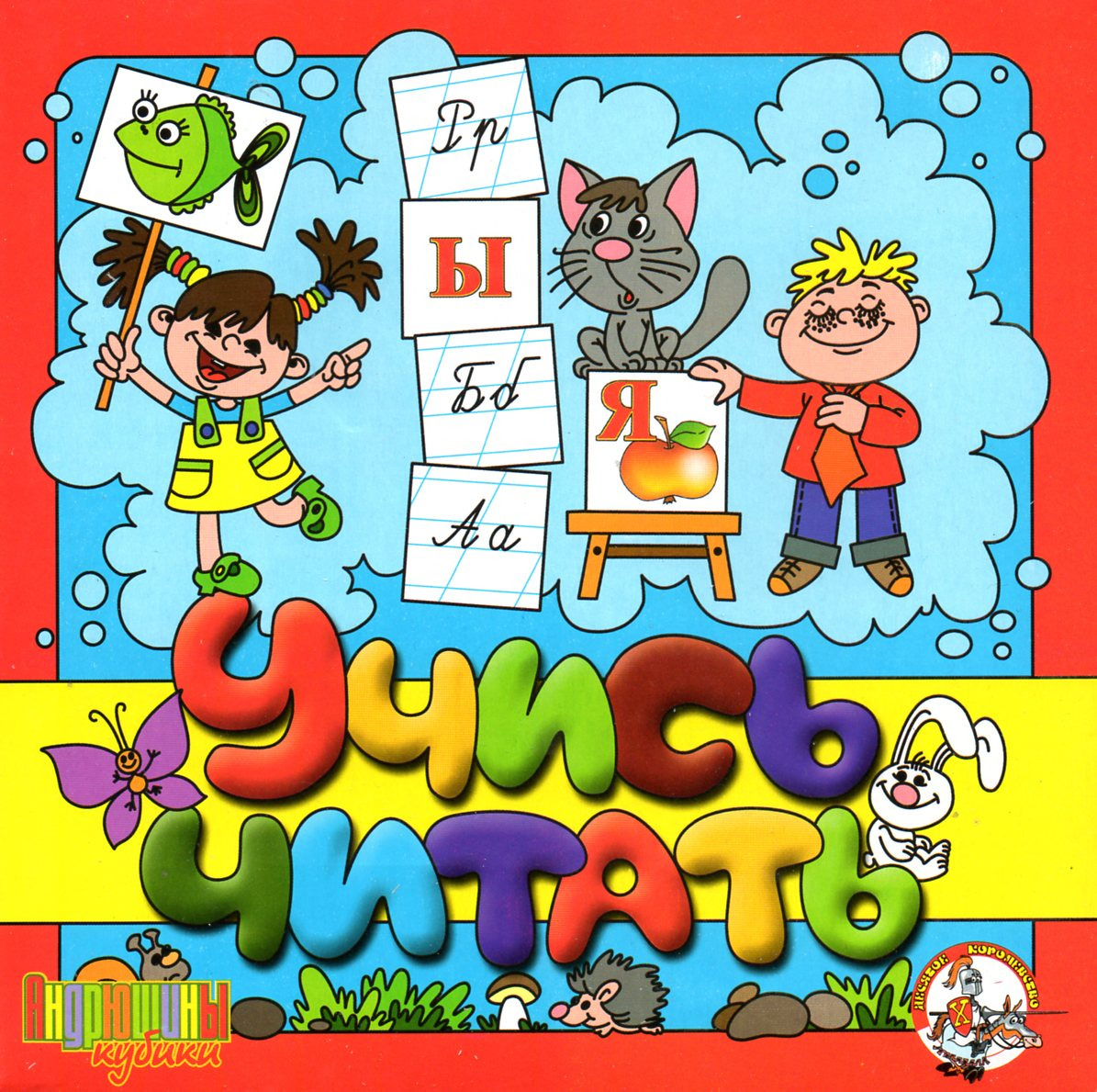uchimsya-chitat-igraya-desyatoe-korolevstvo