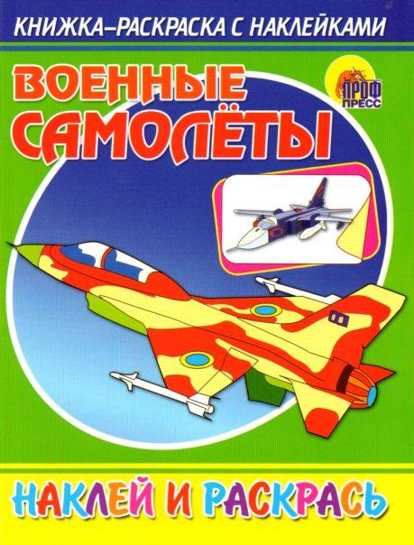 Раскраска с наклейками Военные самолеты