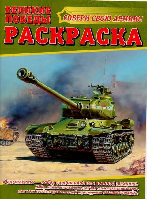 Раскраска №1 + 2 сборные модели военной техники