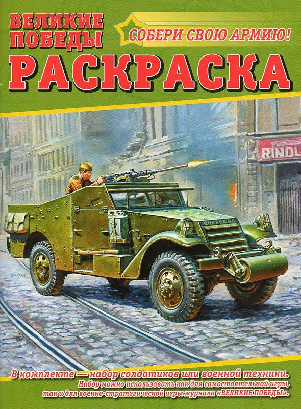 Раскраска №4 + 2 сборные модели военной техники