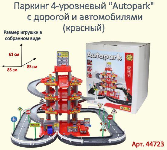 Паркинг 4-х уровневый с дорогой и автомобилями
