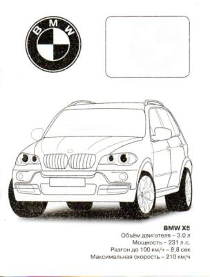 раскраска с наклейками машинки Bmw