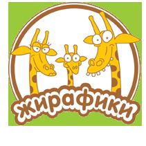 "Картинки по запросу ""Жирафики"" логотип"